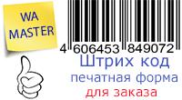Штрих код заказа