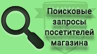 Поисковые запросы посетителей для Shop-Script 7