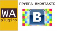 Группа Вконтакте для Shop-Script 7